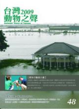 台灣動物之聲 第48期 2009秋季號 中華民國九十八年十月一日出刊