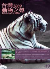 台灣動物之聲 第49期 2009冬季號 中華民國九十九年元月一日出刊