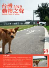 台灣動物之聲 第50期 2010春季號 中華民國九十九年四月一日出刊