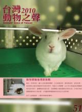 台灣動物之聲 第51期 2010夏季號 中華民國九十九年七月一日出刊
