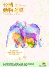 台灣動物之聲 第63期 2016年刊