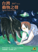 台灣動物之聲 第64期 2017年刊