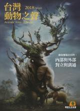 台灣動物之聲 第65期 2018年刊