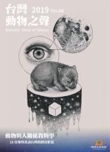 台灣動物之聲 第66期 2019年刊