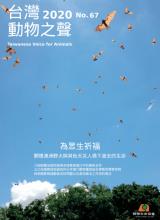 台灣動物之聲 第67期 2020年刊