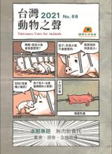 台灣動物之聲 第68期 2021年刊