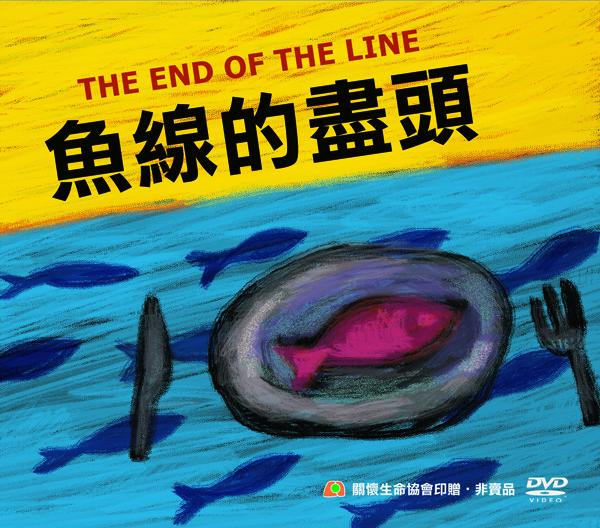 對「過度捕撈」造成海洋生態的浩劫,有深入的剖析與警告。如果政府只想促進漁村經濟繁榮,鼓勵大家多吃魚,漁民只想如何可以捕更多的魚,而消費者也只想吃高檔海鮮料理,那麼四、五十年後,海裡也就沒魚可吃了。這部影片可說是海洋版的「不願面對的真相」,讓大家能對海洋保育與漁業永續有正確的觀念和知識,值得推廣。特別台灣是所謂的「漁業大國」與「海鮮王國」,對海洋資源的永續,更應要盡一份心力。