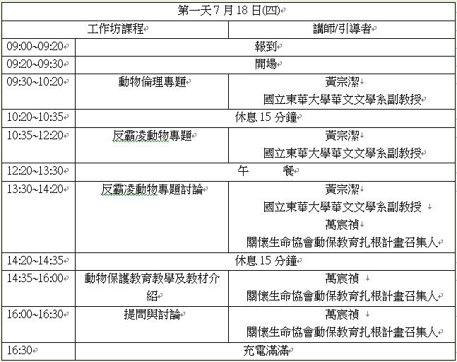 ti_ci_2ke_cheng_day1.png