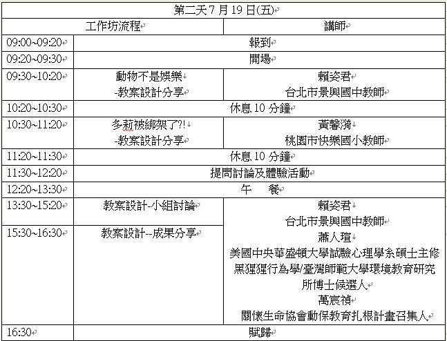 ti_ci_2ke_cheng_day2.png